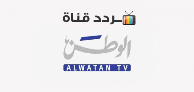 تردد قناة الوطن Watan 2020 على النايل سات وهوت بيرد موقع محتويات