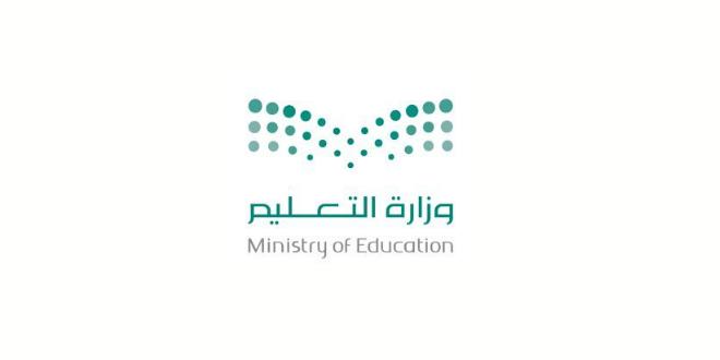 شعار الوزارة التربية والتعليم