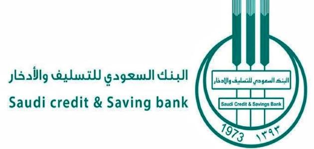 رابط تقديم طلب اعفاء من قروض بنك التسليف 1441 موقع محتويات