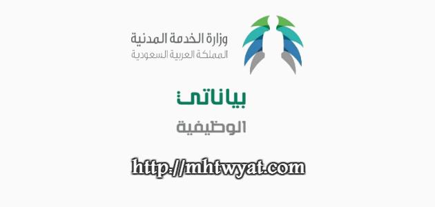 وزارة الخدمة المدنية توثيق