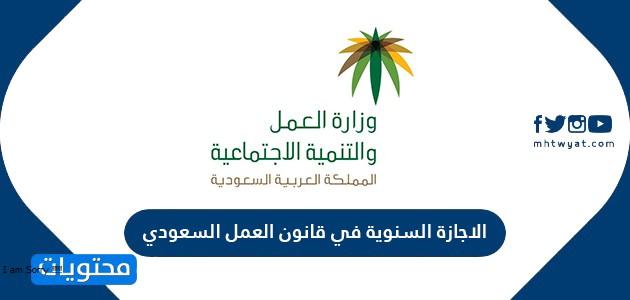 الاجازة السنوية في قانون العمل السعودي وشروطها بالتفصيل موقع محتويات