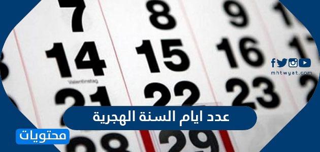 عدد ايام السنة الهجرية يساوي ٣٥٤