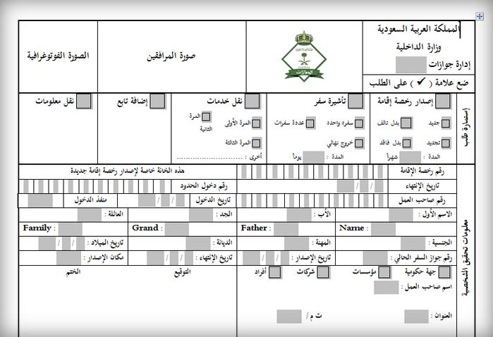 كيفية تحديث معلومات الجواز