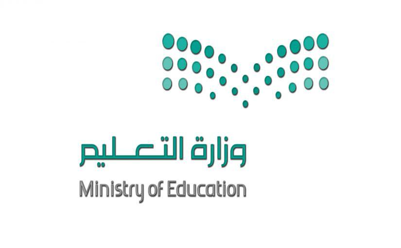 شعار وزاره التعليم الجديد png