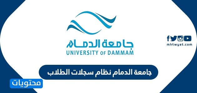 سجلات الطلاب جامعة الدمام