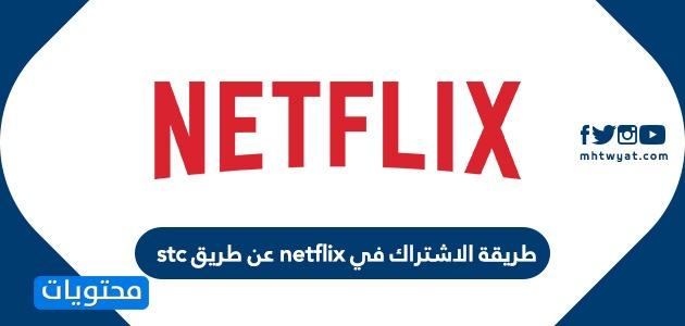 طريقة الاشتراك في Netflix عن طريق Stc موقع محتويات