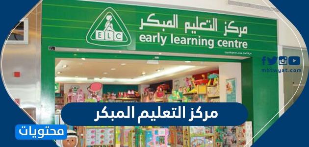 مركز التعليم المبكر رابط التعليم المبكر موقع محتويات