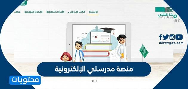 منصة مدرستي الإلكترونية السعودية schools madrasati sa