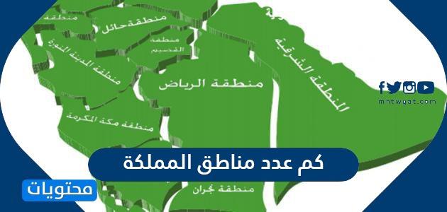 كم عدد مناطق المملكة العربية السعودية موقع محتويات