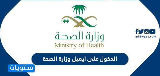 تحديث بيانات وزارة الصحة الايميل