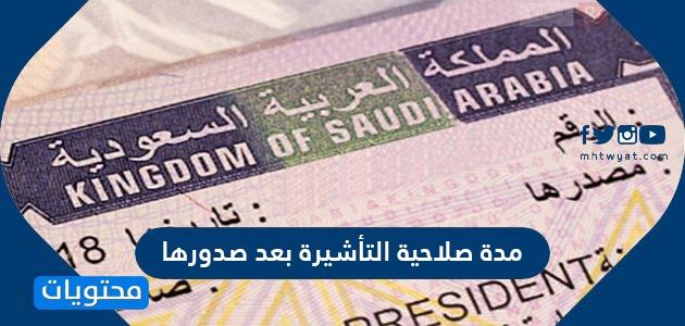 مدة التأشيرة بعد صدورها