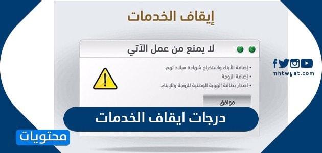 درجات ايقاف الخدمات 1442 خطوات رفع ايقاف الخدمات الكترونيا موقع محتويات