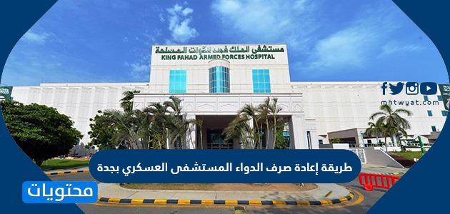 اعادة صرف الدواء المستشفى العسكري