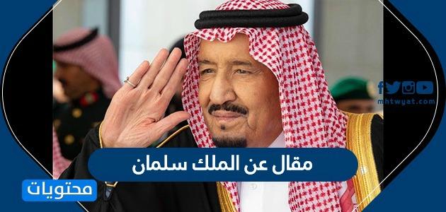 مقال عن الملك سلمان