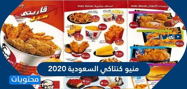 منيو كنتاكي السعودية 2020 موقع محتويات