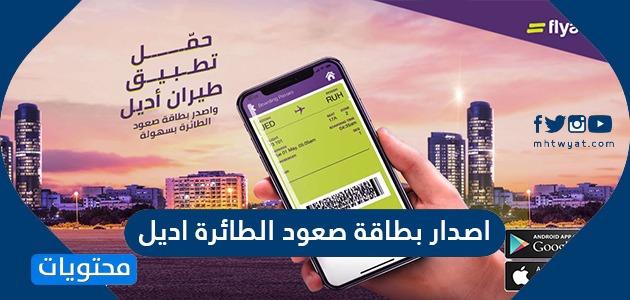 طريقة ومميزات اصدار بطاقة صعود الطائرة اديل بالمملكة العربية السعودية موقع محتويات