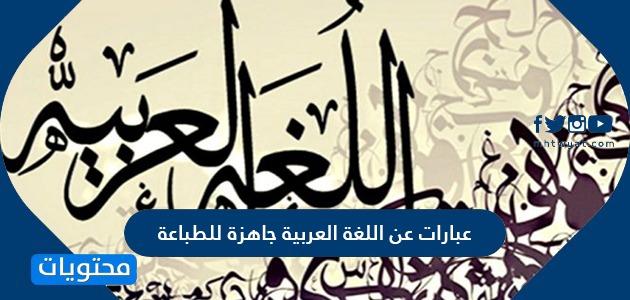 الضاد عبارات عن اللغة العربية جاهزة للطباعة