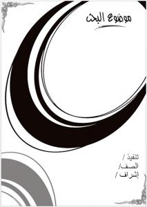 تصميم غلاف كتاب جاهز للتعديل Word
