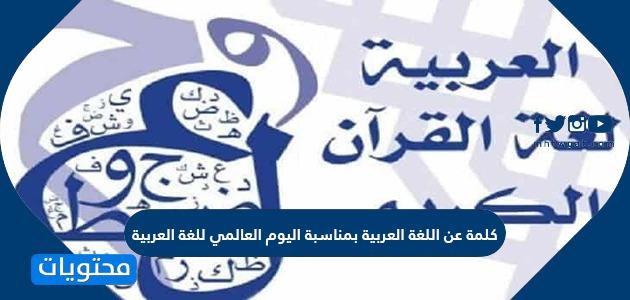 كلمة عن اليوم العالمي للغة العربية 2020
