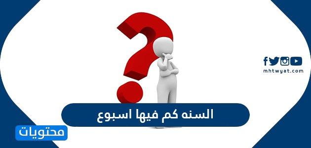 السنه كم فيها اسبوع موقع محتويات