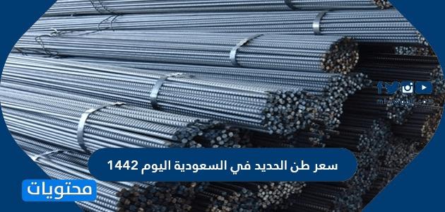سعر الحديد اليوم في السعودية ٢٠٢١