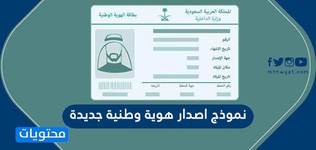 نموذج اصدار هوية وطنية جديدة 2021 وشروط ومتطلبات اصدارها موقع محتويات