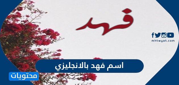 اسم فهد بالانجليزي ومعناه وصفات حامل الاسم موقع محتويات
