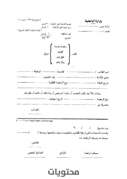 استمارة رخصة قيادة دراجة نارية