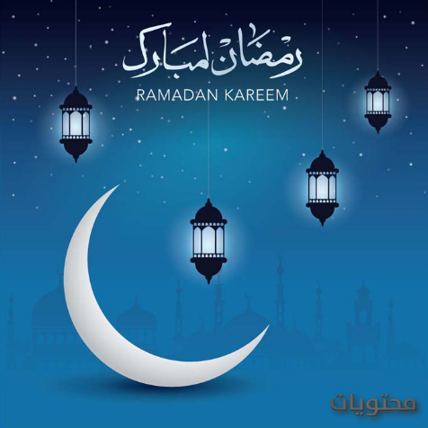 آيات عن شهر رمضان (44)