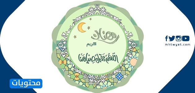 مواضيع رمضان 2021