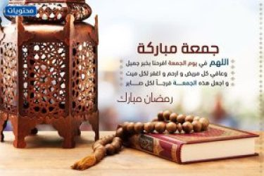 دعاء اول جمعة من رمضان