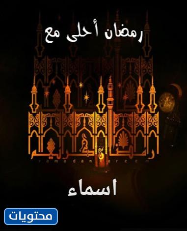 Nomi più dolci del Ramadan