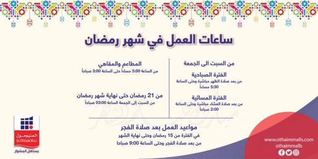 مواعيد عمل العثيم مول في رمضان