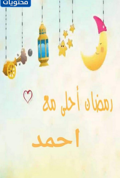 Ramadan più dolce con Ahmed