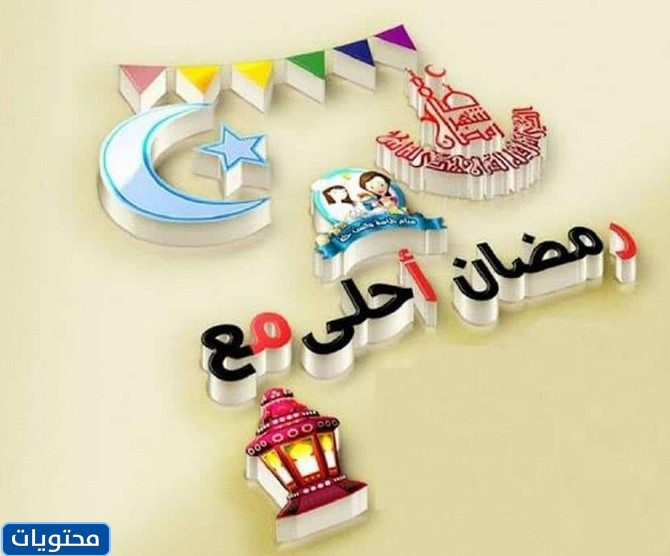 Ramadan con il tuo nome