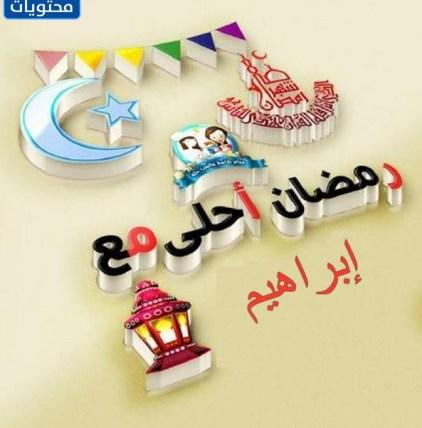 Ramadan più dolce