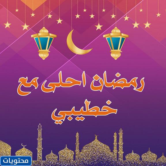Ramadan, la mia fidanzata