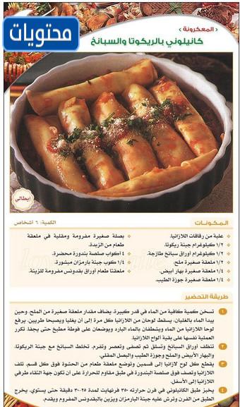 I migliori piatti per la colazione del Ramadan 2021 con le immagini
