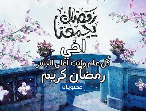 Belle immagini e disegni per congratularsi con un fratello per il mese del Ramadan 2021