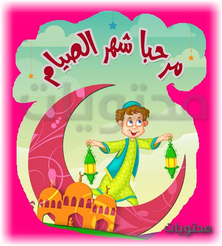 Informazioni sul mese di Ramadan per i bambini