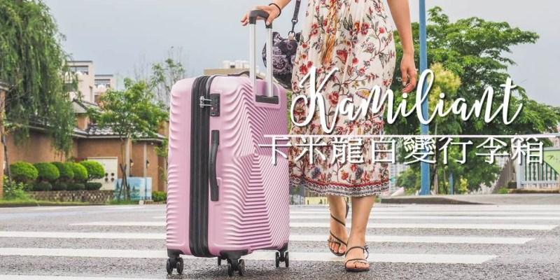 Travel with KAMI、帶著「卡米」乘載夢想與冒險的旅行回憶