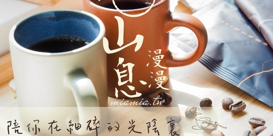 【山息漫漫。濾掛咖啡】陪你在細碎的光陰裏,享受生活的美好時光