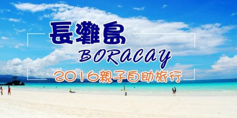 2016<長灘島親子全自助旅行>Agoda、airbnb、hotels.com、trivago熱門住宿線上訂房分享(Ferra Hotel、Hayahay Villa)