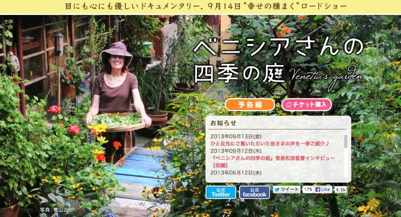 venetias-garden-documentary-film-september-2013