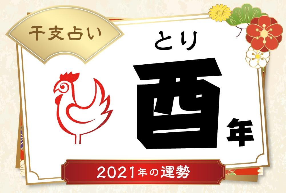 酉年(とりどし)生まれの2021年(令和3年)の運勢【干支占い ...