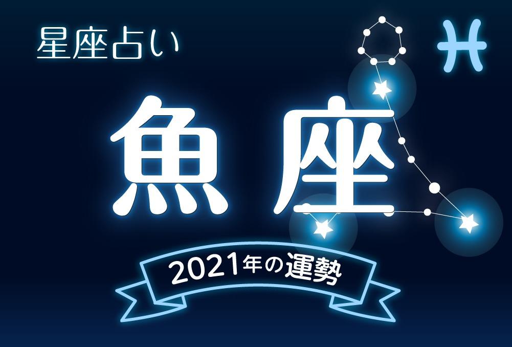 魚座(うお座)2021年(令和3年)の運勢・全体運・恋愛運・仕事運・金 ...