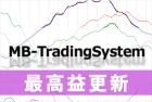 MB-TradingSystem_01
