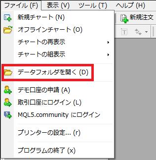 mt4_detafolder