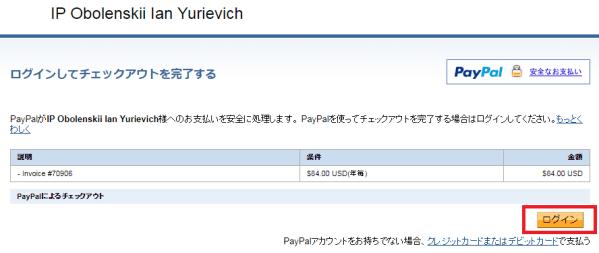 winvps_paypal2