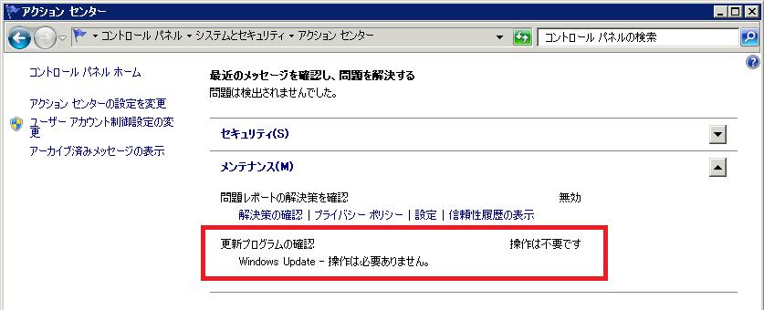 update不要